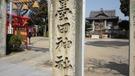 真墨田神社0743