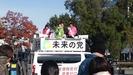 121212嘉田由紀子