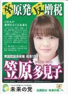 笠原多見子ポスター