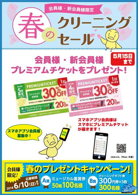 プレミアムチケットポスター 4・5月