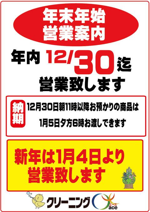 年末路面店-(6)