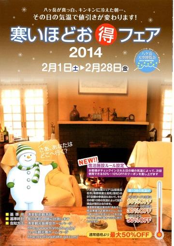 寒いほどお得フェア2014 2