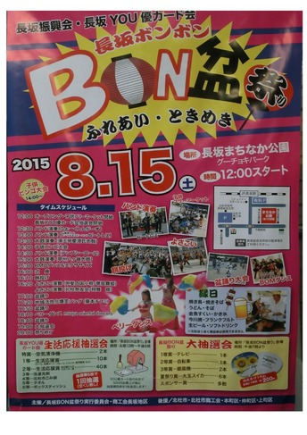長坂BON盆まつり ポスター