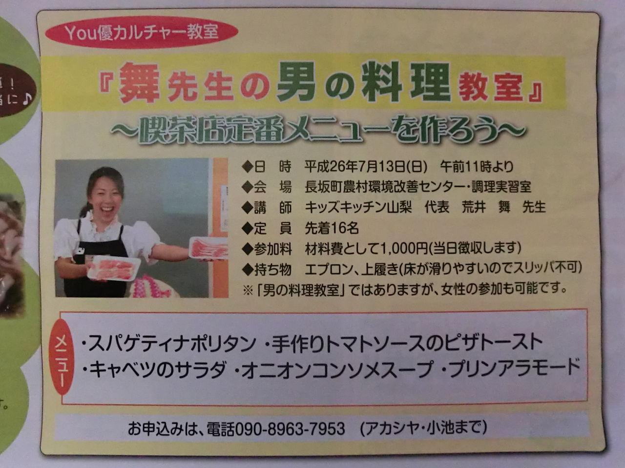 メニューボード(レッスン一覧) | 料理教室 | …