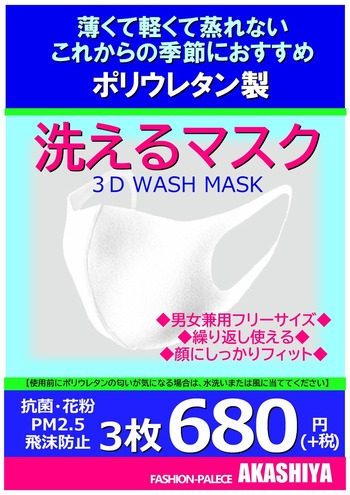 洗えるマスク FB 20200522