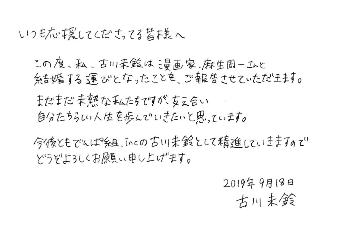 未 結婚 古川 鈴