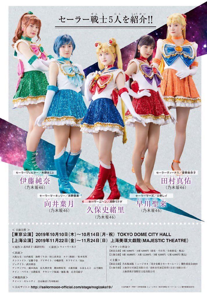 2chまとめ】乃木坂46版「 美少女戦士セーラームーン2019」 の新