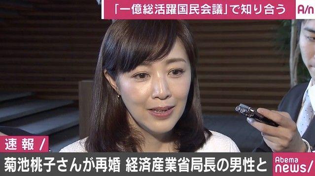 菊池 桃子 再婚 相手