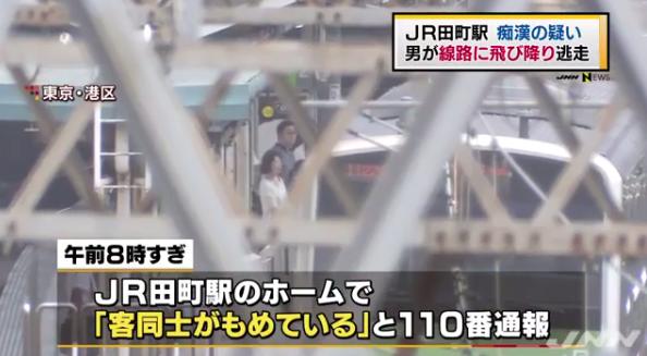JR田町駅で痴漢の疑いの男、線路に飛び降り逃走