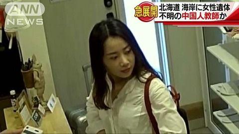 【北海道行方不明】中国人女性・危秋潔(26)が遺体で発見された事件、国際問題に発展か…とんでもない説が浮上…(画像あり)