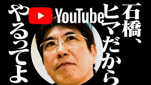 【とんねるず】YouTuberになった石橋貴明さんの現在の年収が凄すぎると話題に