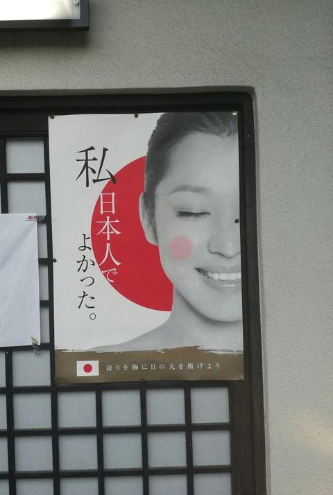 「私、日本人でよかった」ポスターが京都の街に貼られまくり批判殺到 (※画像あり)