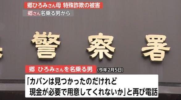 【悲報】郷ひろみさんの母親、郷さんを名乗る男らに200万円騙し取られる
