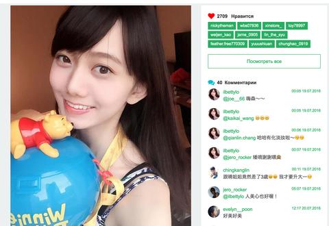 【画像】橋本環奈ソックリ!台湾の女子大生のインスタグラムがwa題にwwwwwwwwwww