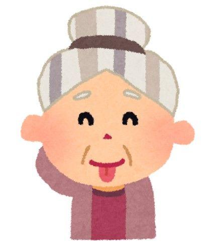 ひいばあちゃん(94歳)の生活が自堕落すぎる