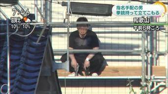 和歌山立てこもり 容疑者が自分の腹を撃ち、捜査員が身柄確保