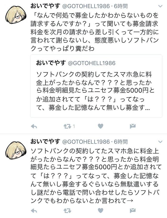 ソフトバンクユーザーの間で日本ユニセフ協会への募金メール詐欺被害が増加中…公式メールを連続タップすると寄付完了、ソフトバンクユーザーはスマホをポケットに入れられない時代に
