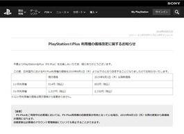 【ソニー】 PS Plus、8月から料金6割値上げ