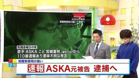 "ASKA容疑者""墓穴逮捕""につながった衝撃幻覚 「パソコン画面から手が出てきた!」"