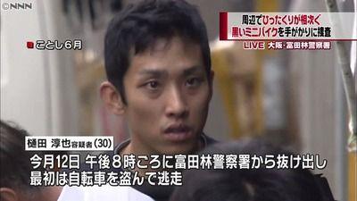 樋田淳也容疑者に300万円の懸賞金、さぁ狩りの始まりですよ