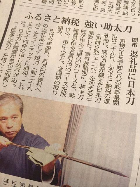 刃物の町「岐阜県関市」がふるさと納税の返礼品に刀匠が鍛えた日本刀!これはほしいwwwww