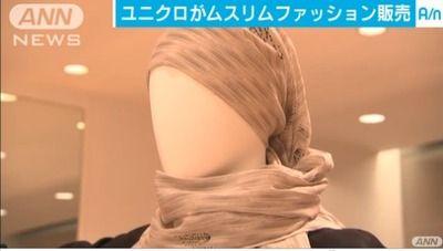 【流行る?】ユニクロ、イスラム教徒の女性用衣服「ムスリムファッション」販売へ!