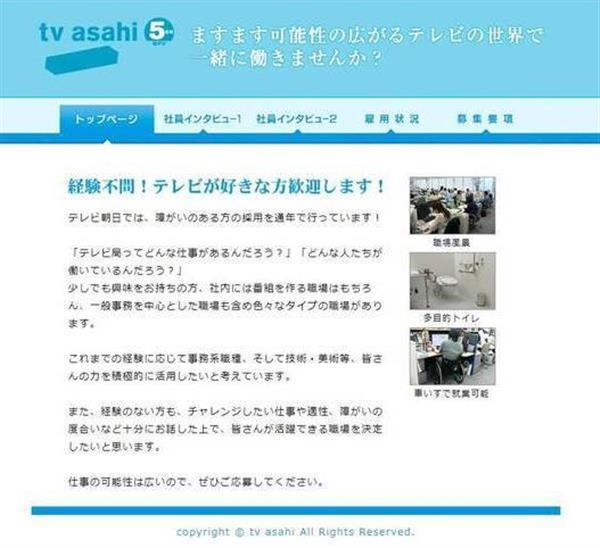 テレビ朝日が障害者採用ページの検索回避の件で言い訳「募集期間外に設置してそのままにしていた」