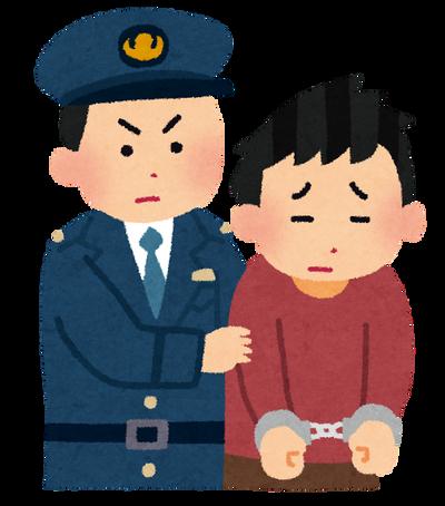 【悲報】マジ逮捕される