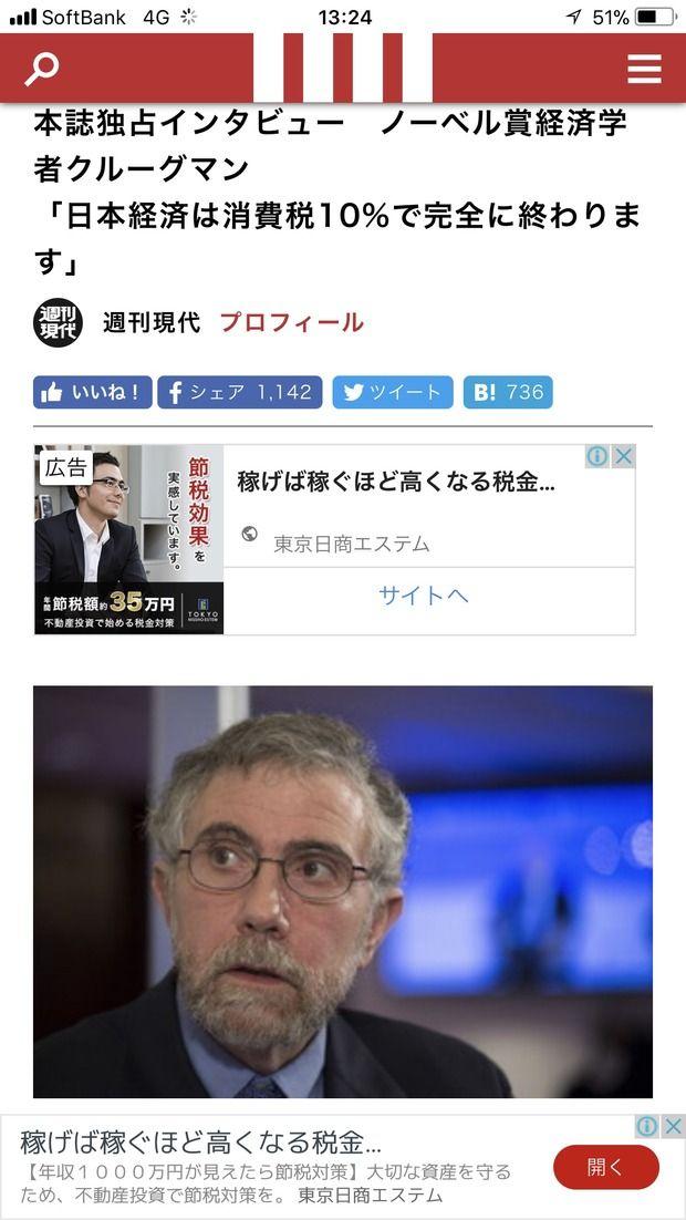 10月から消費税10% 日本経済完全終了 失われた40年へ
