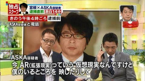【ASKA逮捕】ミヤネ屋出演「元科学捜査研究所」の人が完全にアウトwwwww(画像あり)