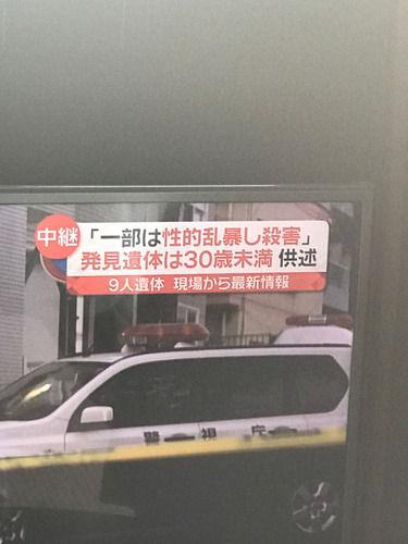 座間市の9人殺害した犯人、女性を性的暴行した後に殺害していた