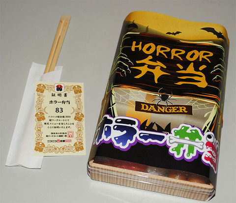 【恐怖】ホラー弁当(1200円)が怖すぎる件 / なぜか女子に大人気で大行列 (※画像あり)