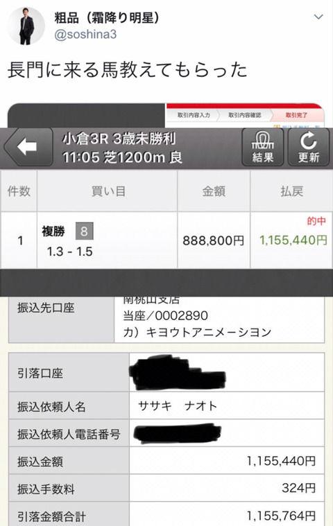 【速報】芸人の霜降り明星の粗品さん、競馬で当てた115万円を京アニに寄付「長門に聞いた。無限8である8番の馬に888800円賭けた」