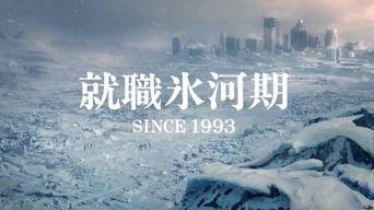 氷河期世代を正社員化、採用の企業に助成へ 政府
