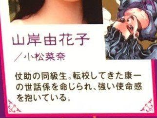 【悲報】実写版ジョジョ4部、さっそく山岸由花子の設定を破壊wwwwwww
