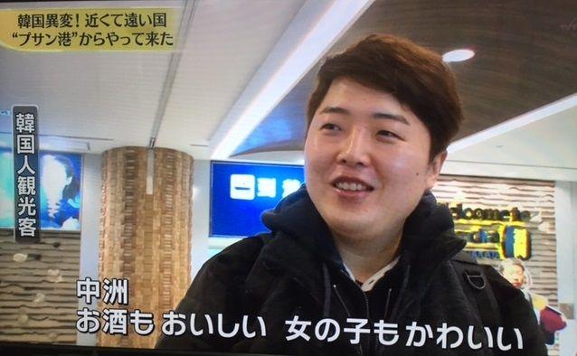 韓国人男性が福岡に殺到してる理由が正直すぎるwwwwwwwwwwww