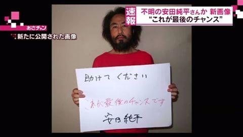 【プロ人質】クソジャーナリスト安田純平「シリアが危ないとか言ってるチキン国家日本は取材妨害」→「助けてください これが最後のチャンスです」