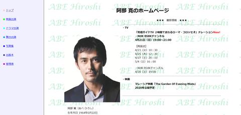 【朗報】阿部寛の公式サイト、大幅モデルチェンジで阿部寛の画像が差し替えられる