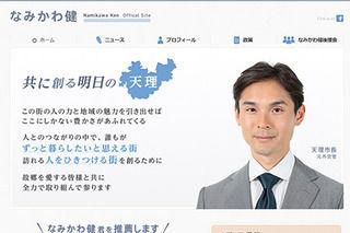 天理市長、東京出張中にデリヘルを呼んでいた事が発覚 週刊新潮が報じる
