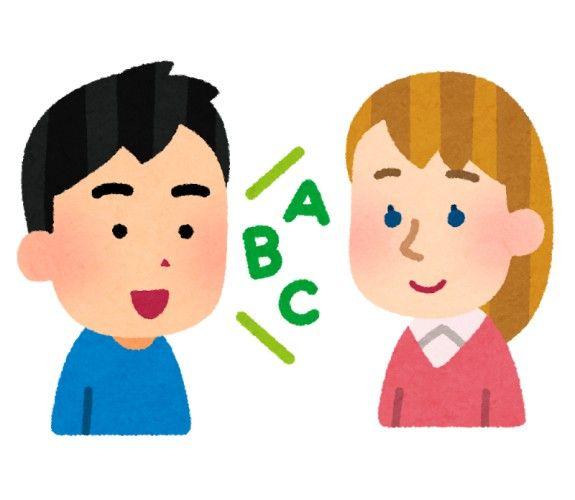 英語しゃべれるようになるのに一番大事なことはなんだ?
