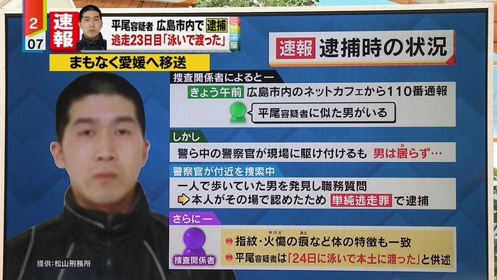 平尾受刑者の逃走理由「刑務所での人間関係が嫌になった」海を泳いで渡り電車で広島に