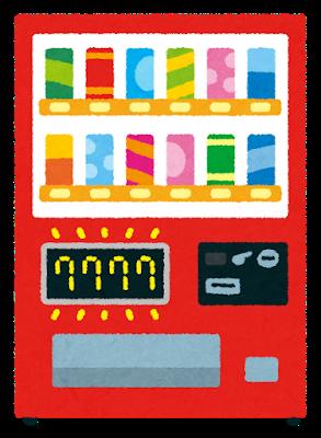 得体のしれない電子マネーのようなものが使える自販機wwwwwwwww