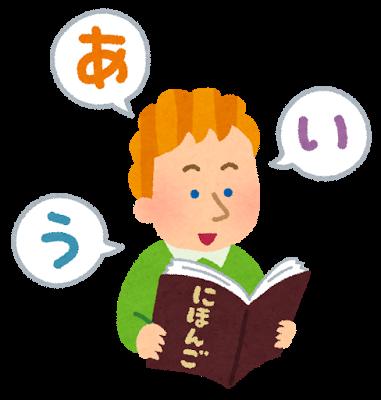 日本語ってマジでどこから来たの?