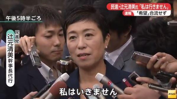 民進党の辻元清美さん「わたしは行きません」希望の党への合流を否定…「行けないの間違いだろw」との反応も