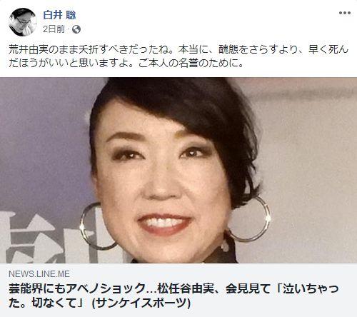白井聡「早く死んだほうがいいと思いますよ」 「(会見見て)泣いちゃった」発言の松任谷由美に