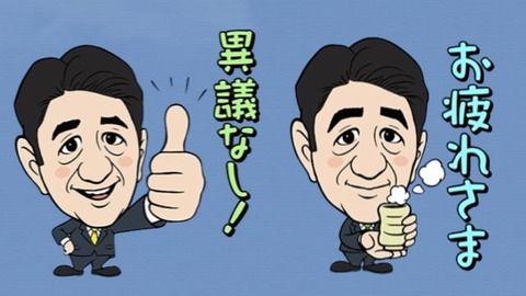 【悲報】自民党さん、安倍首相のLINEスタンプを無料で配布してしまうwwwww