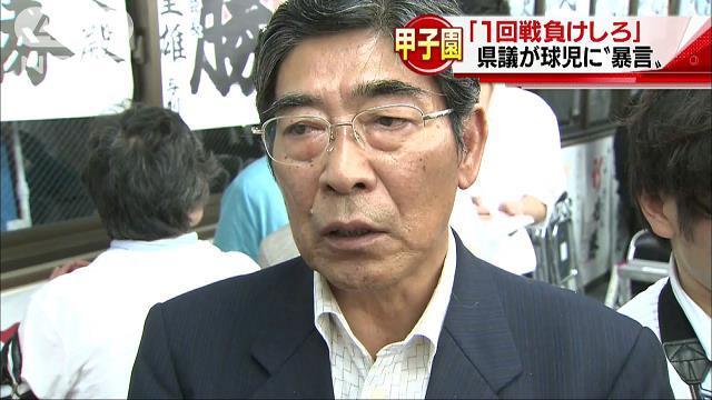 「1回戦で負けろ」吉田県議記者会見で期待する失言
