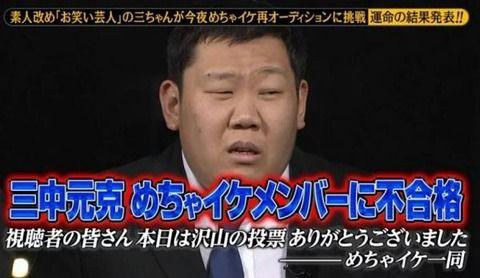 めちゃイケ三中元克(三ちゃん)はつまらない!?番組をクビになった理由www(画像あり)