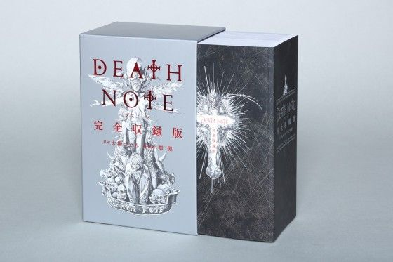 「DEATH NOTE」全12巻を一冊にまとめた完全収録版が発売。全2400ページ
