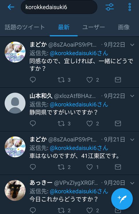【悲報】9人座間集団自殺事件を企画した人のアカウント@korokkedaisuki6、闇が深すぎる。